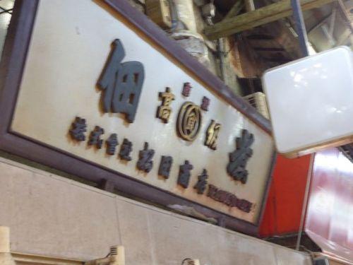 P1200456.jpg